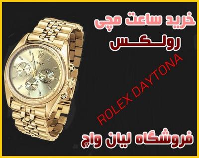 خرید ارزان قیمت ساعت رولکس طلایی زنانه مردانه 2015